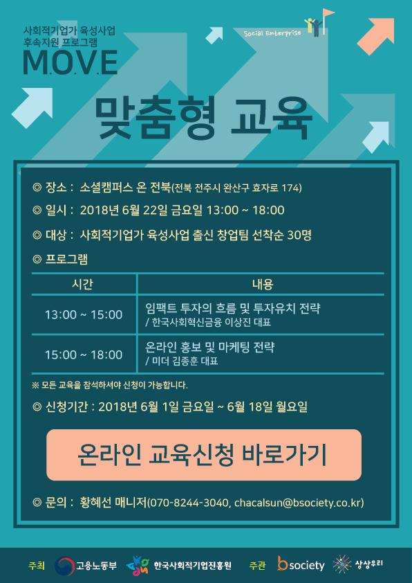 180601_무브_맞춤형교육_포스터