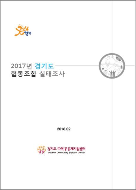 2018_gyeonggi_3