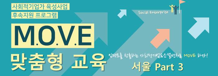 MOVE_SEOUL_3