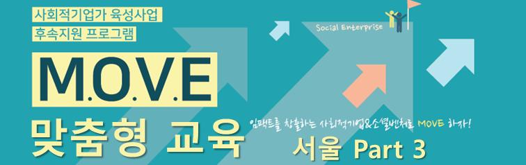 MOVE_맞춤형교육11-3_카드뉴스