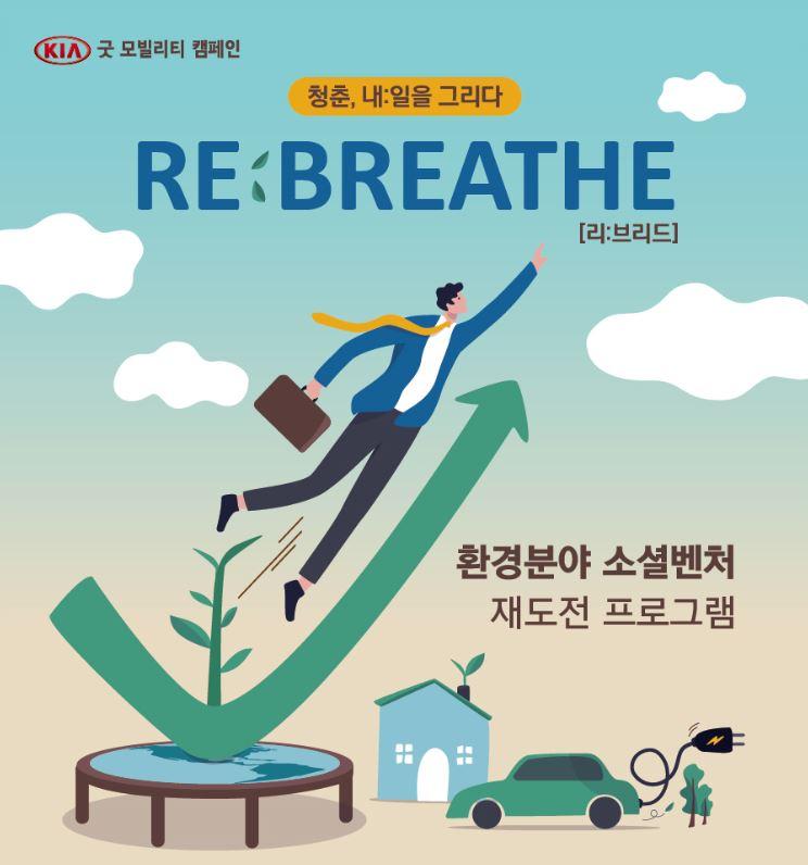 rebreathe_poster_thumbnail